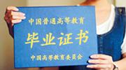 北京上班族:现可免费领取成人本科方案!