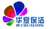 华夏保洁,专业公司保洁,保证一尘不染