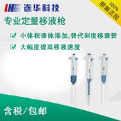 专业定量移液管